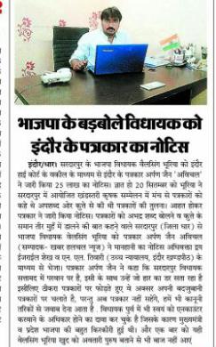 भाजपा के बड़बोले विधायक को इंदौर के पत्रकार का नोटीस