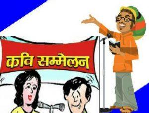 स्तरहीन कवि सम्मेलनों से हो रहा हिन्दी की गरिमा पर आघात