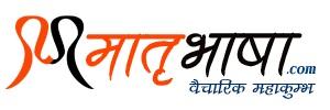 मातृभाषा.कॉम | matrubhashaa.com के बारे में