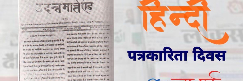 शब्द की साधना और हिन्दी पत्रकारिता
