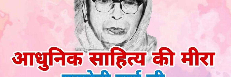 दुःख की गगरी के पार महादेवी वर्मा